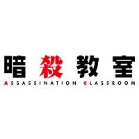 暗殺教室 (第2期)